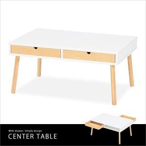 センターテーブル 幅75cm ローテーブル テーブル 机 引き出し 引出し 収納 天然木 EM-750|creativelife