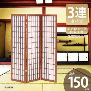 和風衝立 3連 高さ150cm 間仕切り パーテーション スクリーン 目隠し アジアン JP-和風衝立3連ひかり|creativelife