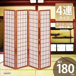 和風衝立 4連 高さ180cm 完成品 パーテーション スクリーン 間仕切り アジアン ブラウン JP-L180-4 (BR)|creativelife