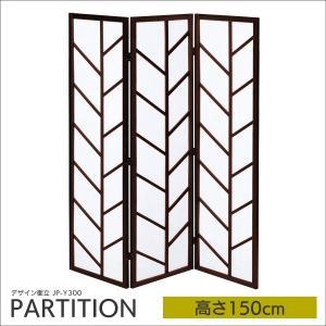 衝立 3連 パーテーション パーティション 間仕切り 目隠し 仕切り 衝立 折り畳み 折畳み 完成品 JP-Y300-3 (BR)の写真