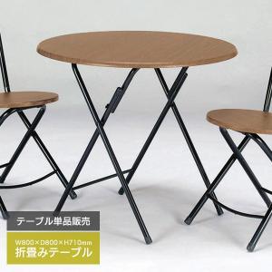 テーブル 幅80cm 折りたたみテーブル フォールディングテーブル カフェテーブル ダイニングテーブル 机 折り畳み 収納 コンパクト TC-800T (BR)の写真