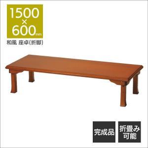 和風座卓 幅150cm リビングテーブル ローテーブル ちゃぶ台 テーブル 机 折脚 TWZ-C1560(BR) creativelife