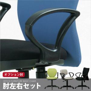 オプション肘左右セット デスクチェア オフィスチェア パソコンチェア pcチェア 92AR|creativelife