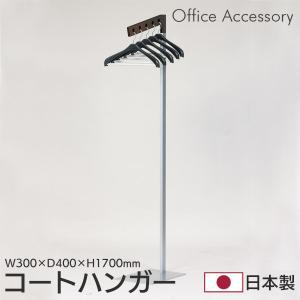 コートハンガー 高さ170cm ハンガーラック パイプハンガー 洋服掛け 日本製 ACH-1700|creativelife