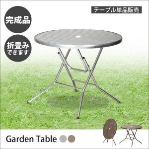アルミフォールディングテーブル 高さ725mm ガーデンテーブル 完成品 AL-F90RT|creativelife