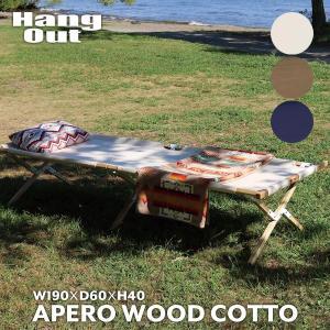 ウッドコット 幅190cm 簡易ベッド アウトドアベッド ベンチ 長椅子 収納 コンパクト APR-...
