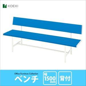 カラーベンチ 背付き 幅150cm ベンチ 長椅子 腰掛椅子 屋外用 ガーデン 公園 施設 B-3(1500) creativelife