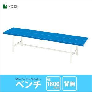 カラーベンチ 背なし 幅180cm ガーデンベンチ ベンチ 長椅子 屋外用 ブルー B-4(1800) creativelife