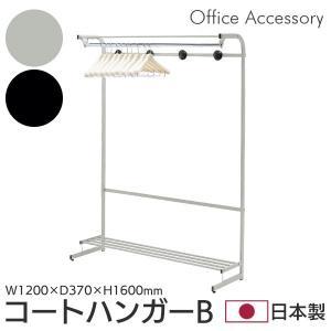 コートハンガー Bタイプ ハンガーラック パイプハンガー 日本製 国産 コートハンガーB|creativelife