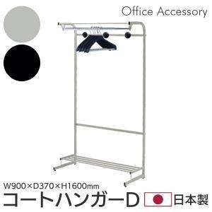 コートハンガー Dタイプ ハンガーラック パイプハンガー 日本製 国産 コートハンガーD|creativelife