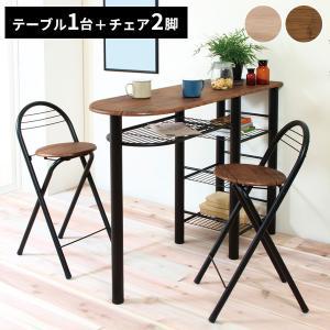 カウンターテーブル 3点セット ハイテーブル ハイチェア カウンターチェア チェア 椅子 CT-1200 creativelife
