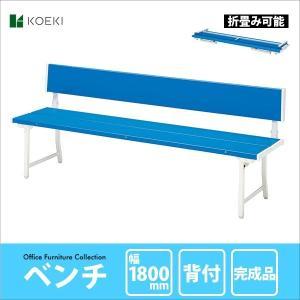 折り畳みカラーベンチ 背付き 幅180cm カラーベンチ ベンチ 長椅子 折りたたみ 完成品 FB-1B creativelife