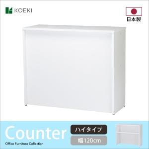 カウンター ハイカウンター 幅120cm 受付 エントランス オフィス 国産 日本製 HCT-1245 creativelife