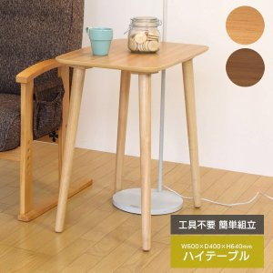 テーブル 高さ64cm 幅60cm ハイテーブル 机 ベッドサイド ソファサイド 木製 簡単組立 HT-600H(NA) HT-600H(BR)|creativelife