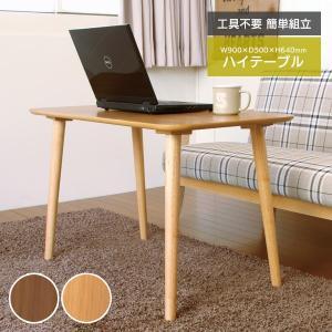 テーブル 高さ64cm 幅90cm ハイテーブル 机 ベッドサイド ソファサイド 木製 簡単組立 HT-900H (NA) HT-900H(BR)|creativelife