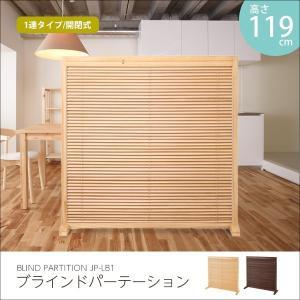 衝立 1連 幅120cm ブラインド パーテーション パーティション スクリーン 1面 シングル 店舗用品 JP-LB1|creativelife