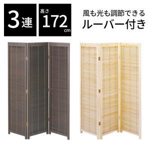 衝立 3連 高さ172cm パーテーション パーティション ブラインド 間仕切り スクリーン JP-LB3|creativelife