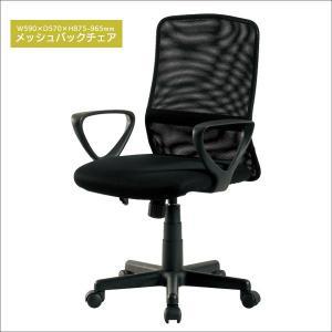 肘付きメッシュバックチェア オフィスチェア デスクチェア ワークチェア ミーティングチェア 椅子 いす KHC-832L(BK)|creativelife