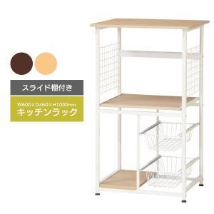 キッチンラック 高さ100cm スライド棚 キッチン収納 収納ラック ラック レンジ台 キッチン KR-600|creativelife