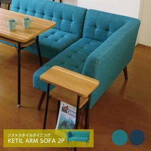 ソファ 2人掛けソファ 肘付き ダイニングチェア チェア 椅子 いす ロータイプ 布張り KTL-ASL/KTL-ASR|creativelife