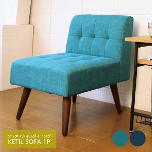 ソファ 1人掛けソファ ダイニングチェア チェア チェアー 椅子 いす ロータイプ 布張り KTL-SF1|creativelife