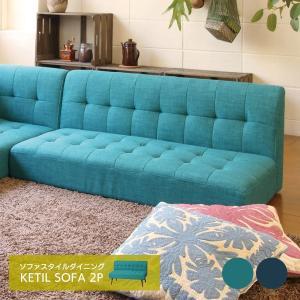 ソファ 2人掛けソファ ダイニングチェア チェア 椅子 いす ロータイプ 布張り KTL-SF2|creativelife