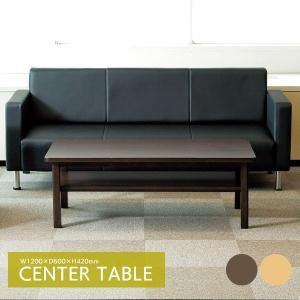 センターテーブル 幅120cm ローテーブル テーブル 応接 ロビー オフィス ウォールナット KVT-1260|creativelife