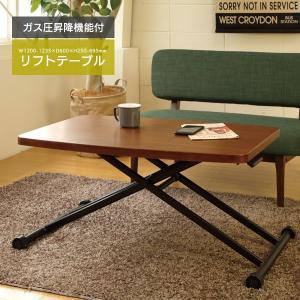 リフトテーブル 幅120cm 昇降テーブル ダイニングテーブル センターテーブル LFT-TK1200 (BR)|creativelife
