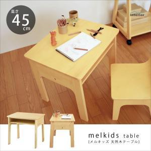 テーブル ミニテーブル キッズテーブル 学習机 勉強机 こど...