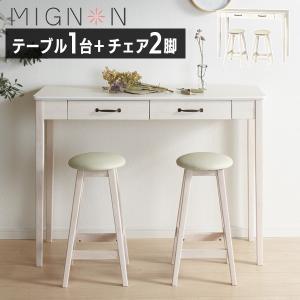 ハイテーブル 3点セット カウンターテーブル カウンターチェア ハイチェア 椅子 木製 MIGNON-HTS120 creativelife