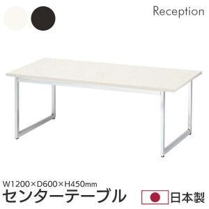 センターテーブル テーブル 幅1200mm ロビー オフィス 国産 日本製 OT-1260IV OT-1260WT|creativelife