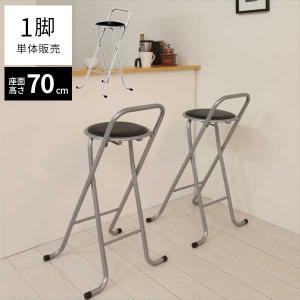パイプ椅子 完成品 折りたたみ カウンターチェア ハイチェア バーチェア キッチンチェア PFC-700 (BK) creativelife