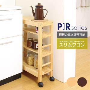 スリムワゴン 薄型 奥行20cm ワゴン キッチンワゴン 収納 パイン材 ウッド PIR-SW|creativelife