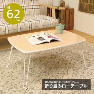 折りたたみテーブル 幅62cm ローテーブル センターテーブル テーブル 机 収納 折畳み 折脚 PZ-P640|creativelife