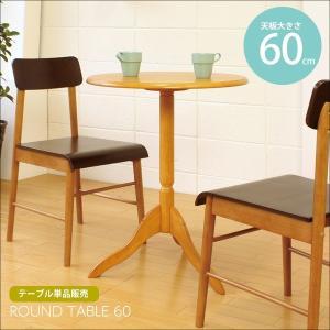 ラウンドテーブル 60cm 丸型テーブル ダイニングテーブル サイドテーブル テーブル RT-600の写真