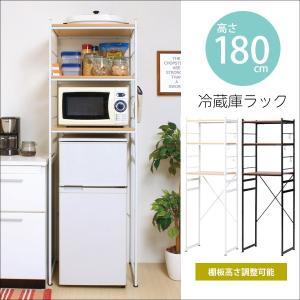 冷蔵庫ラック 高さ180cm キッチンラック レンジ台 ラック 食器棚 棚 隙間収納 RZR-4518|creativelife