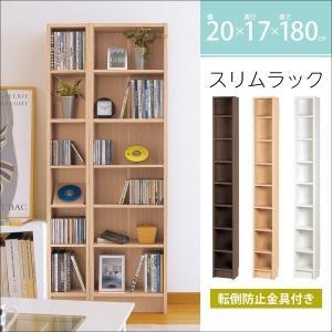 スペースをとらないスリムラック 幅20cm 本棚 書棚 CDラック DVD BD 人気商品 弘益 家具 収納 簡単組立 高さ調整可能 SR-M1800|creativelife