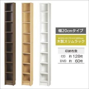 スリムラック 幅20cm ブックラック 本棚 書棚 壁面収納 収納 木製 SR-M205|creativelife