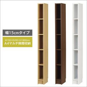 A4マルチ隙間収納 幅15cm スリムラック ブックラック 本棚 書棚 壁面収納 収納 木製 SS-P15|creativelife