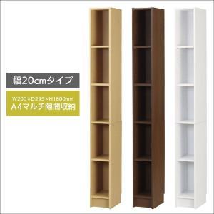 A4マルチ隙間収納 幅20cm スリムラック ブックラック 本棚 書棚 壁面収納 収納 木製 SS-P20の写真