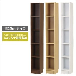 A4マルチ隙間収納 幅25cm スリムラック ブックラック 本棚 書棚 壁面収納 収納 木製 SS-P25|creativelife
