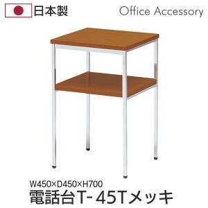 電話台 幅45cm 日本製 FAX台 ファックス台 ラック rack 収納台 玄関 オフィス T-45Tメッキ(チーク)|creativelife