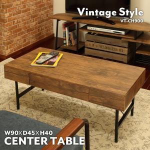 センターテーブル 引き出し付き 幅90cm ローテーブル テーブル 収納 ビンテージ風 木製 VT-CH900|creativelife