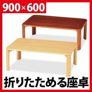 座卓 幅90cm 高さ32cm ローテーブル ちゃぶ台 机 つくえ 折り畳み 折りたたみ 折れ脚 Z-T9060 creativelife