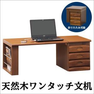 NEW天然木ワンタッチ文机 ローデスク 机 折りたたみ 折り畳み 木製 収納 62245|creativelife