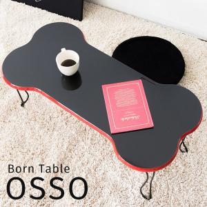 センターテーブル 幅80cm ローテーブル 座卓 折りたたみ 軽量 持ち運び 収納 OSSO オッソ BT-92|creativelife