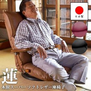 座椅子 座面高さ15cm ポンプ木肘座椅子 回転座椅子 座椅子 リクライニングチェア 肘付き YS-C1364 creativelife