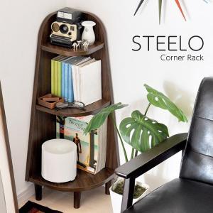 ■商品説明 お部屋の端にピッタリ収まる、90°デザインの省スペースな木製コーナーラック『STEELO...