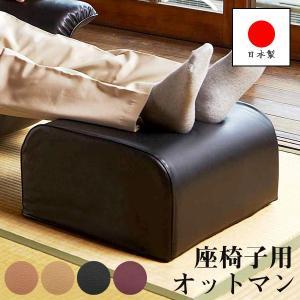 オットマン 高さ20cm スーパーソフトレザー 日本製 足置き 座椅子 レザー 合成皮革 OT-013 creativelife