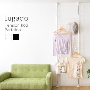 ■商品説明 壁際の少しのスペースに設置して掛けて魅せる収納ができる突っ張りパーテーション『Lugad...